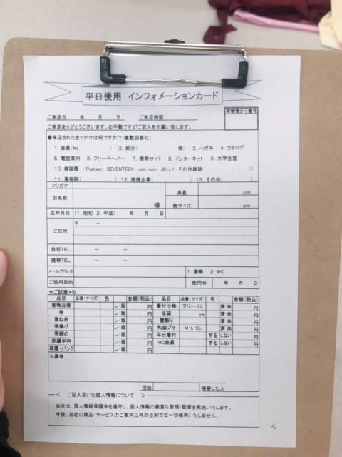 インフォメーションノート_ジョイフル恵利