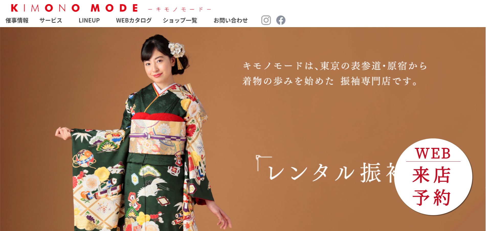 キモノモード 町田店 振袖館