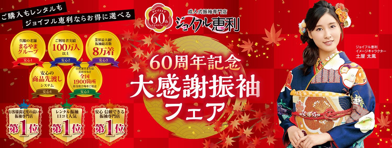 ジョイフル恵利 渋谷店