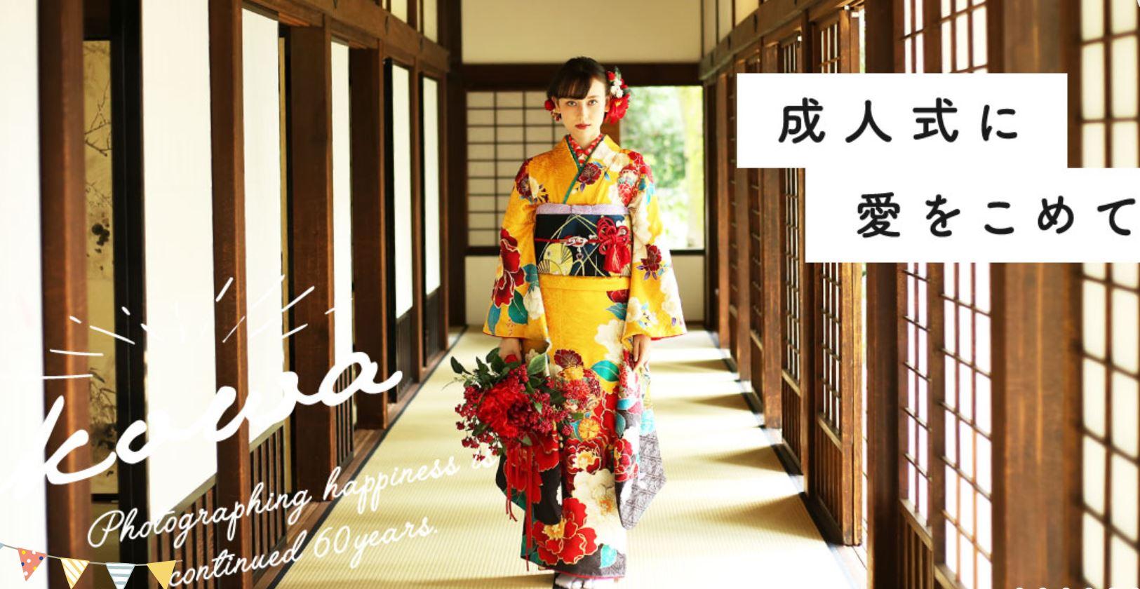 Photo Studio KOWA