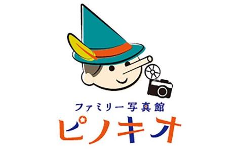 写真館ピノキオ 東武練馬店