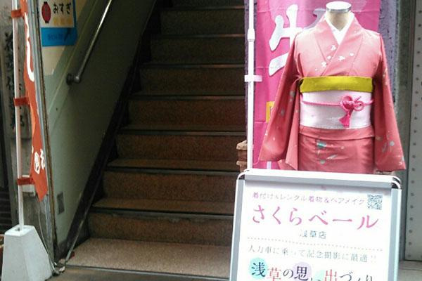 さくらベール浅草店