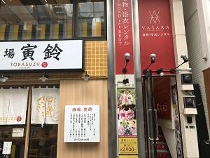 VASARA浅草駅前店
