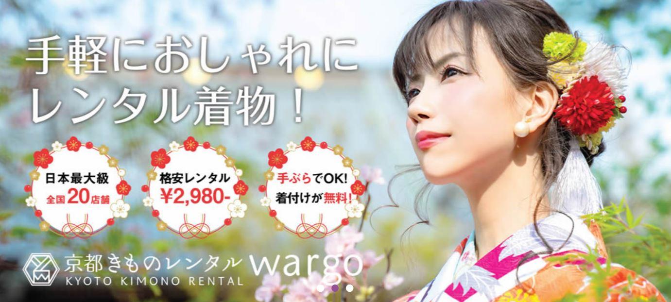 きものレンタルwargo 東京スカイツリータウンソラマチ店